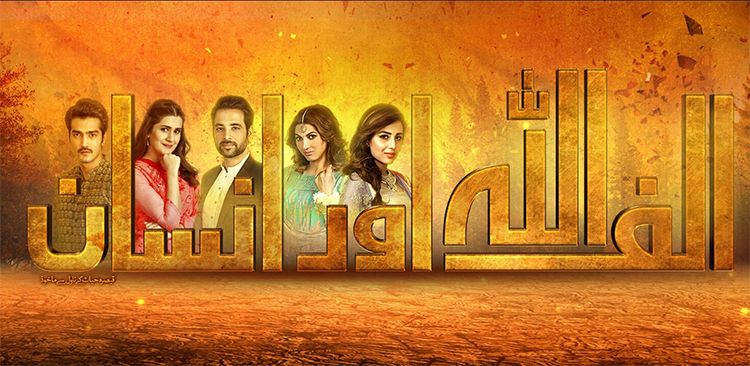 alif, allah or insaan - best pakistani dramas list