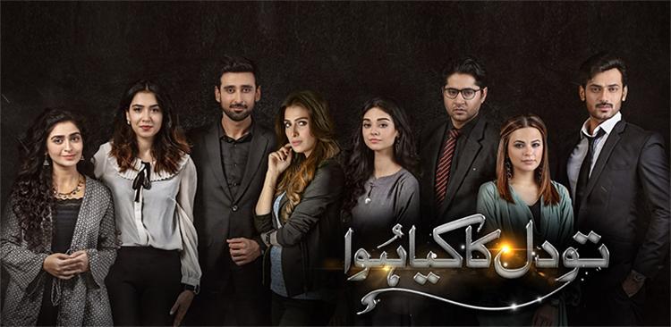 tau dil ka kya hua - best pakistani dramas list