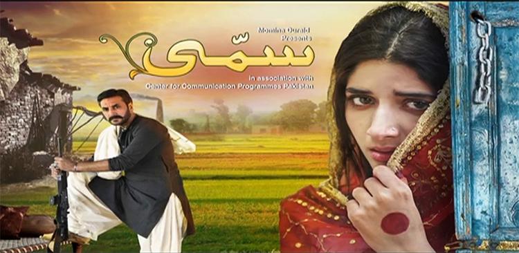 sammi - pakistani dramas list