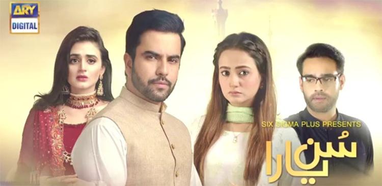 sun yaara - pakistani dramas list
